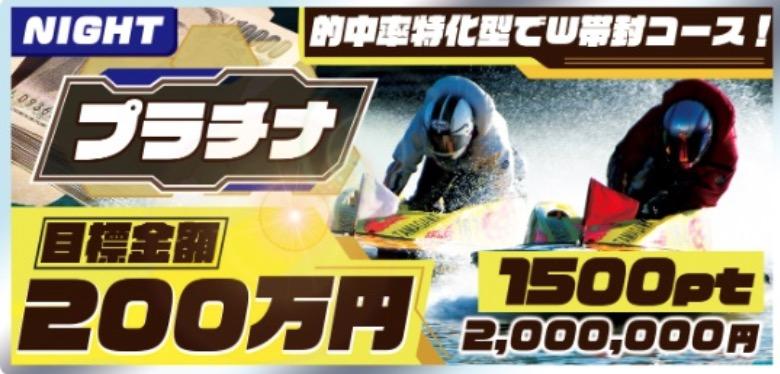 競艇グランプリ24