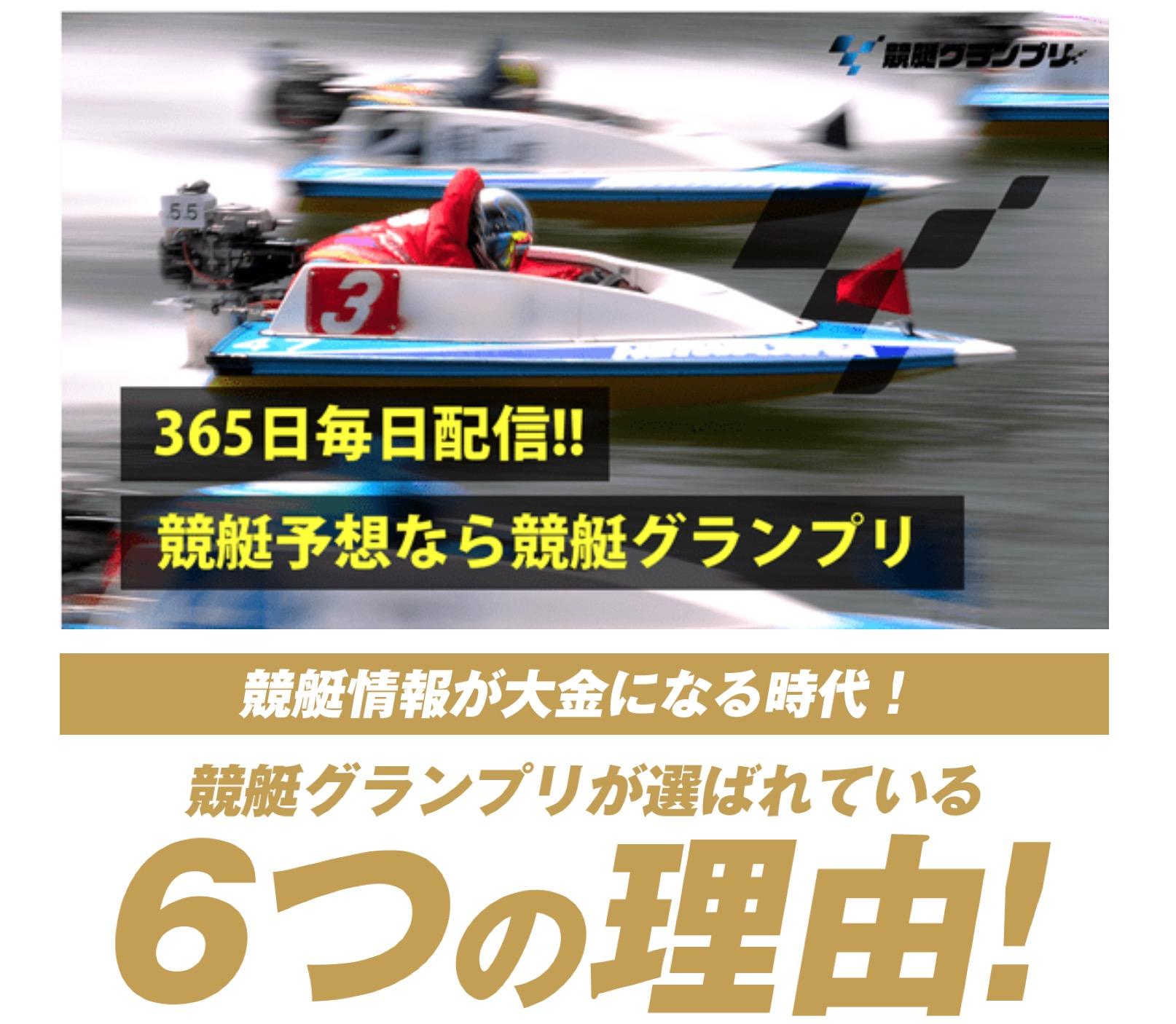 競艇グランプリ3