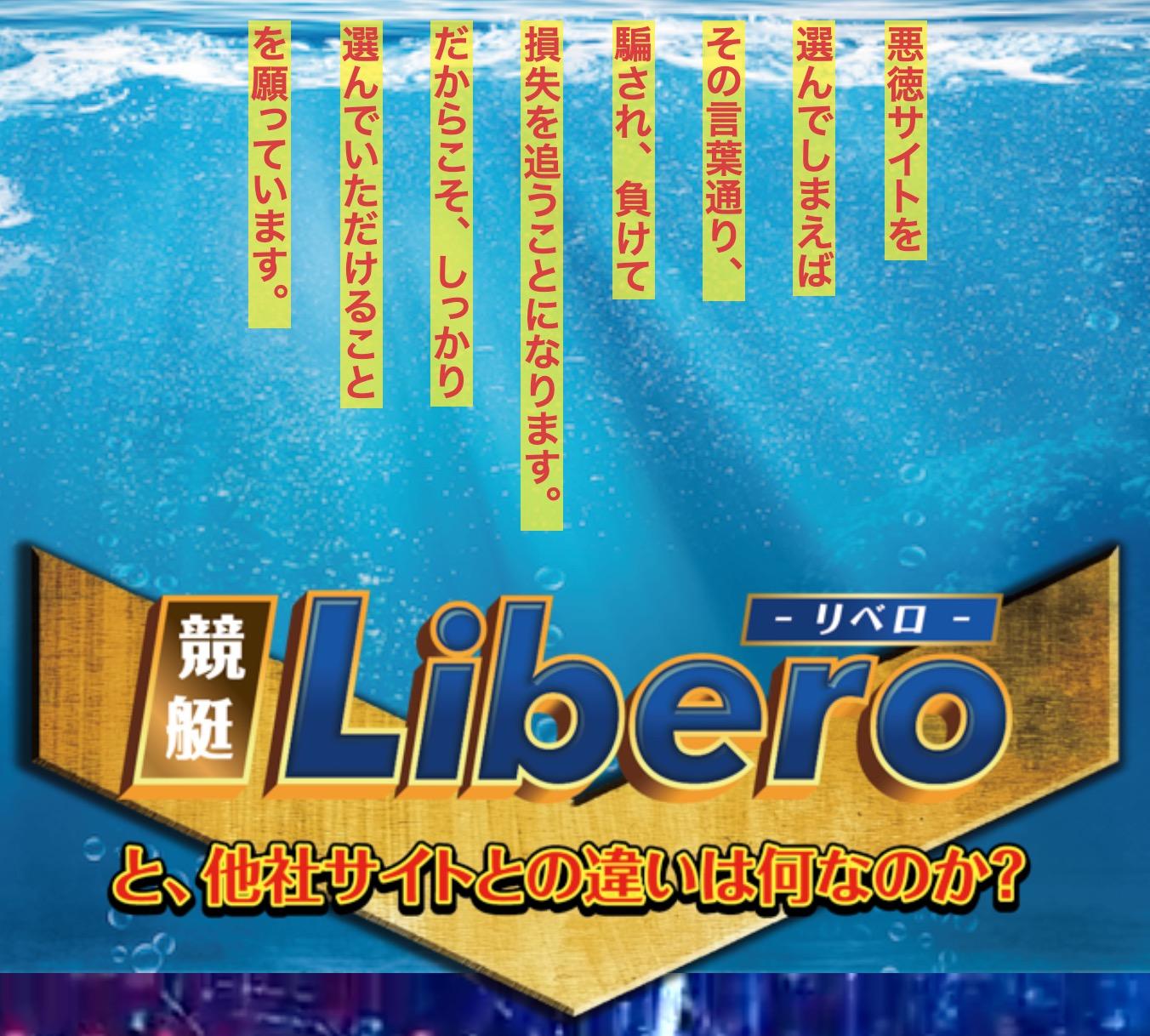 競艇Libero(リベロ)5