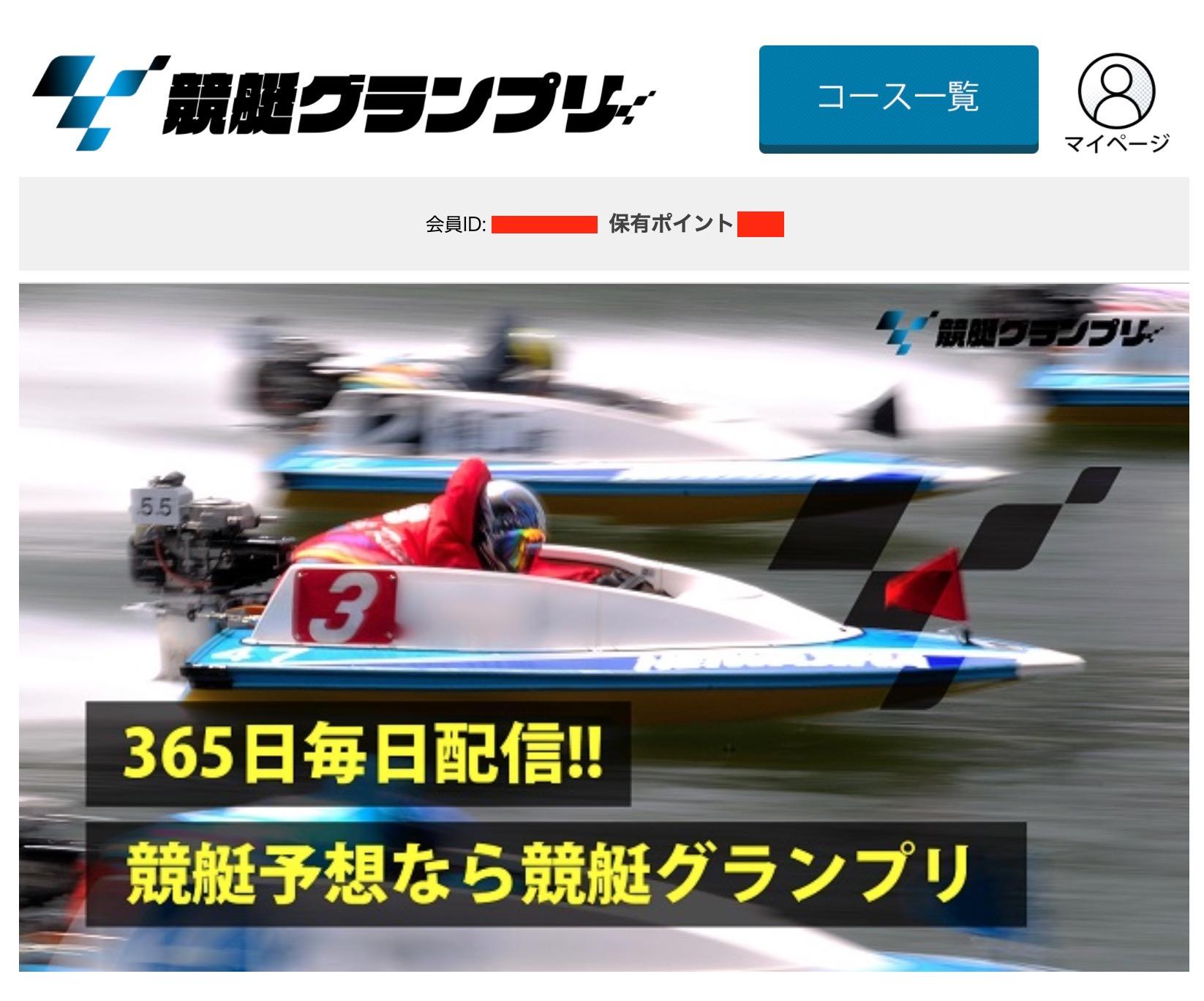 競艇グランプリ6