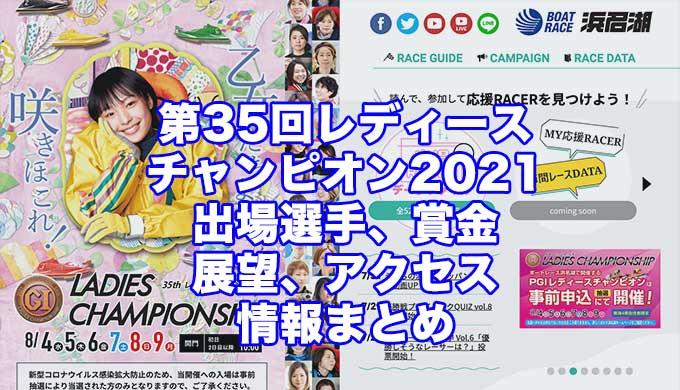 第35回レディースチャンピオン2021(浜名湖G1)アイキャッチ