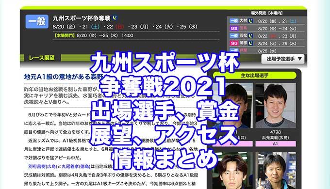 九州スポーツ杯争奪戦2021(下関競艇)アイキャッチ