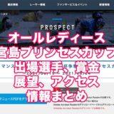 オールレディース2021マンスリーBOATRACE杯宮島プリンセスカップ(宮島G3)アイキャッチ