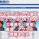 マスターズリーグ第4戦2021マンスリーBOATRACE杯(若松G3)アイキャッチ
