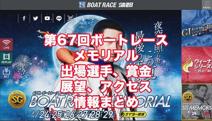 第67回ボートレースメモリアル2021(蒲郡SG)アイキャッチ