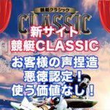 競艇CLASSIC(クラシック)アイキャッチ