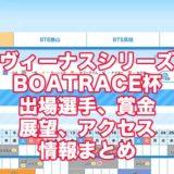 ヴィーナスシリーズ2021マンスリーBOATRACE杯(芦屋競艇)アイキャッチ