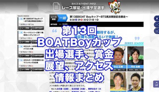 第13回BOATBoyカップ2021~BTS高浜開設記念競走~(常滑競艇)の予想!速報!出場選手、賞金、展望、アクセス情報まとめ