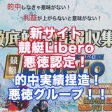 競艇Liberoアイキャッチ