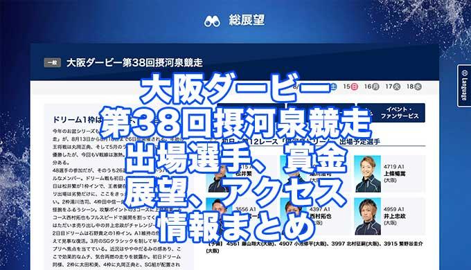 大阪ダービー第38回摂河泉競走2021(住之江競艇)アイキャッチ