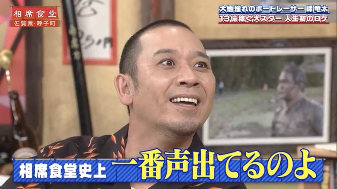 峰竜太(競艇選手)が相席食堂19