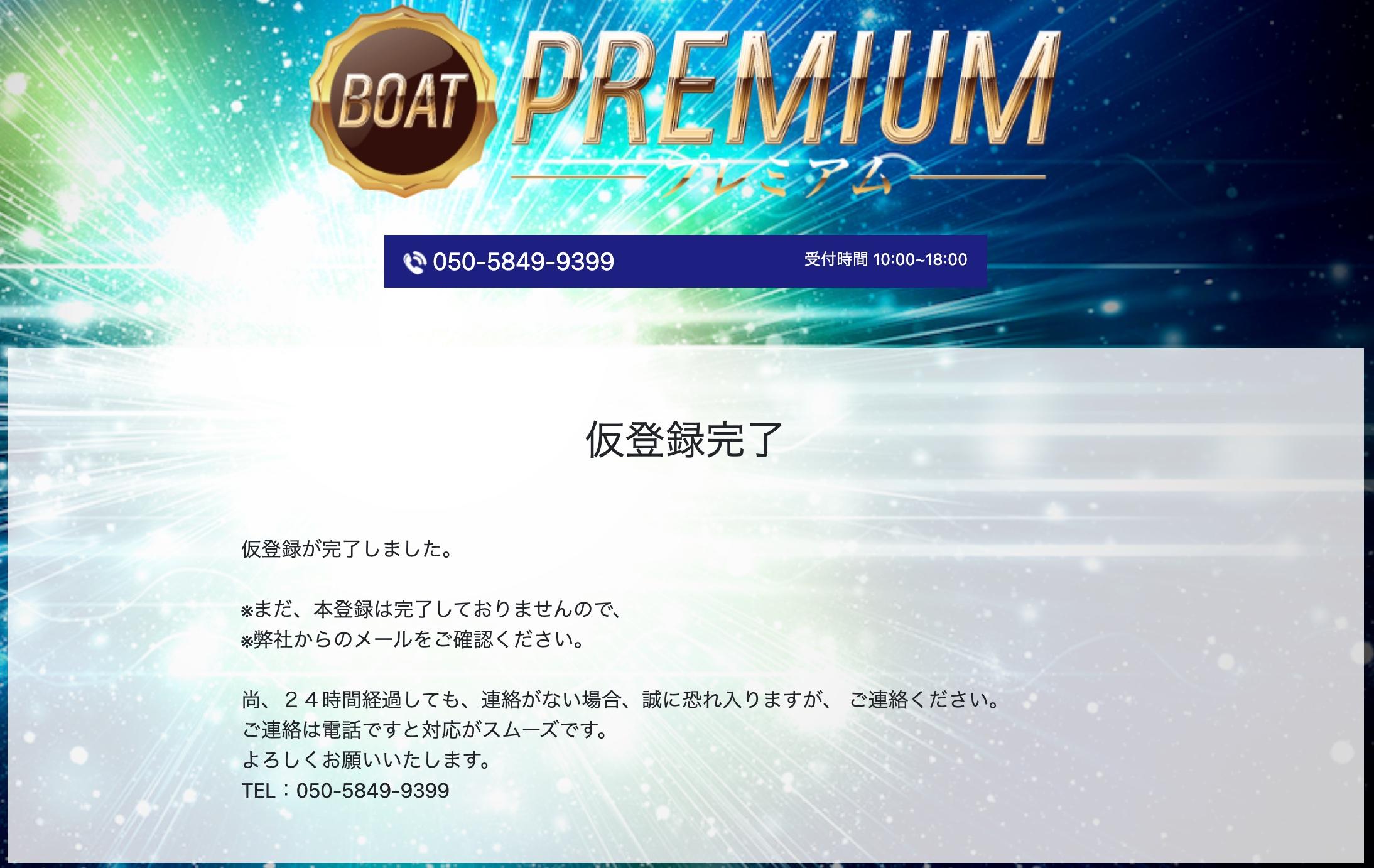 BOATPREMIUM(ボートプレミアム)20