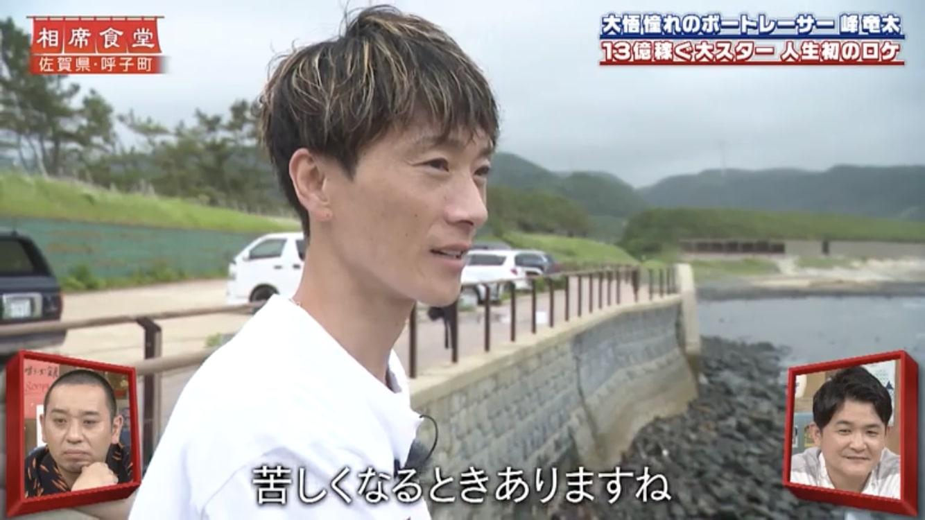 峰竜太(競艇選手)が相席食堂21