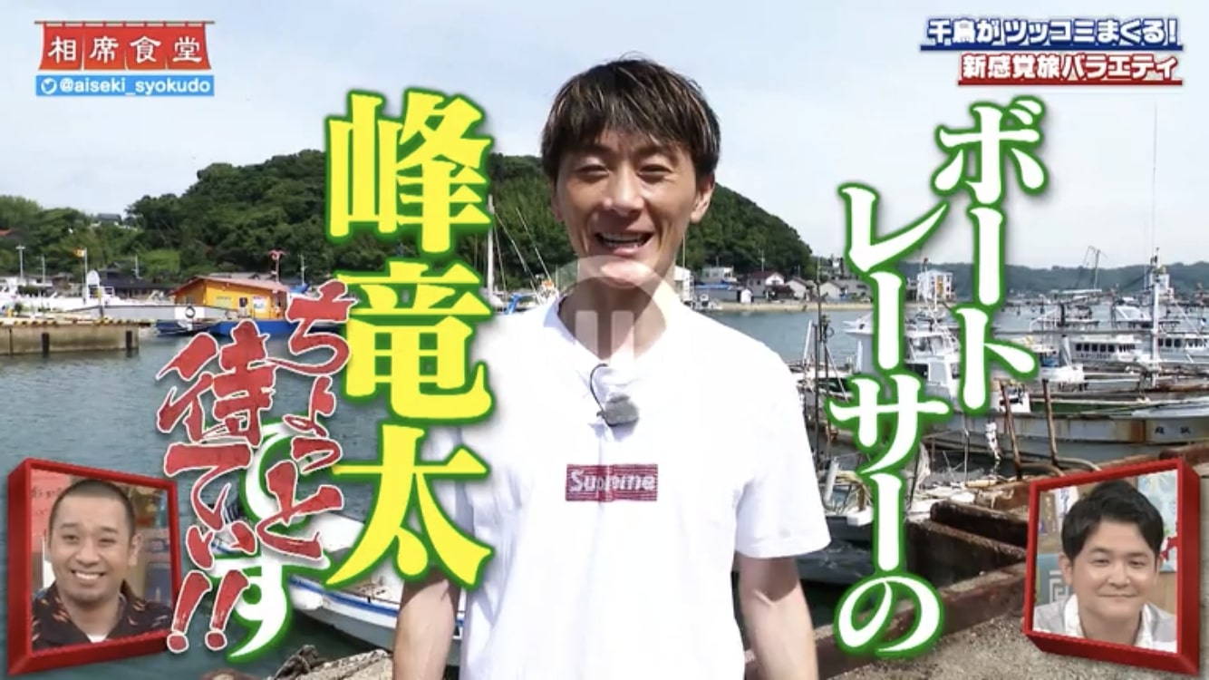 峰竜太(競艇選手)が相席食堂3