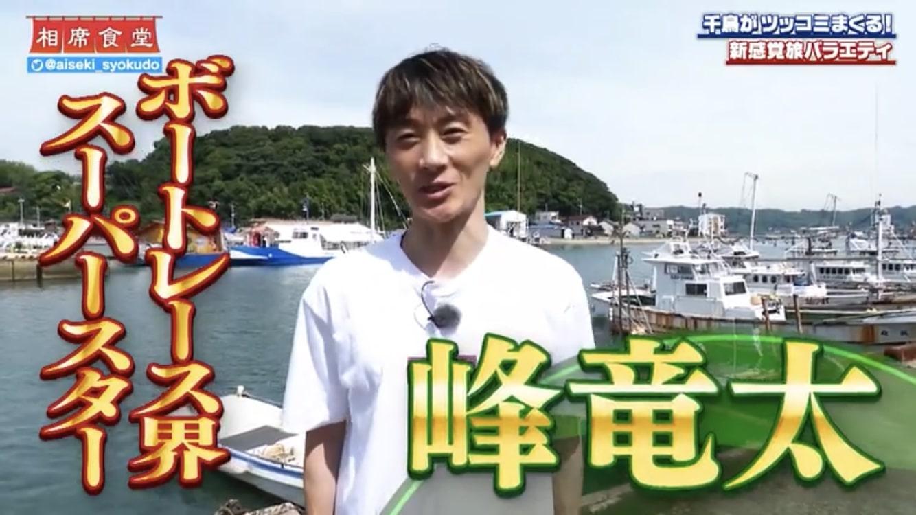 峰竜太(競艇選手)が相席食堂4