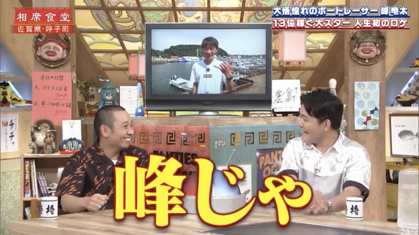 峰竜太(競艇選手)が相席食堂5