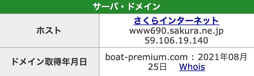 BOATPREMIUM(ボートプレミアム)8