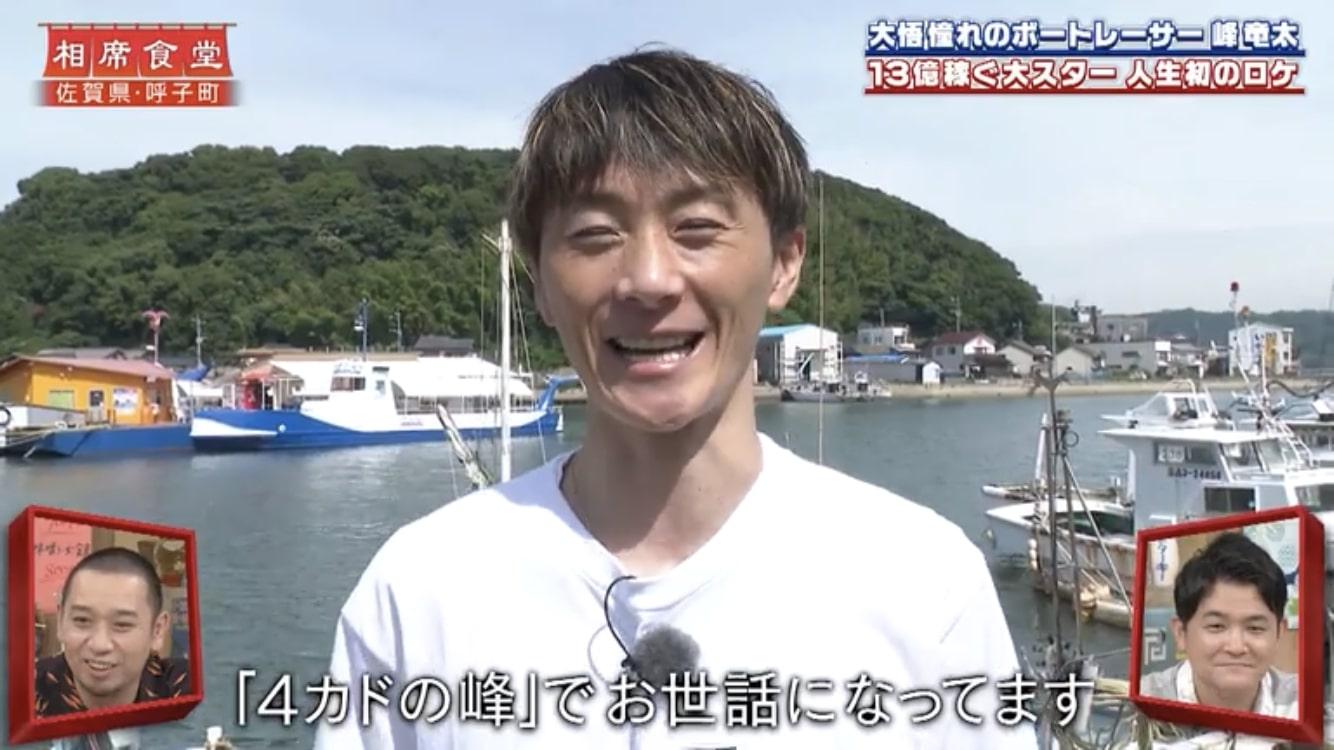 峰竜太(競艇選手)が相席食堂9