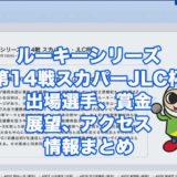 ルーキーシリーズ2021第14戦スカパーJLC杯(福岡競艇)アイキャッチ