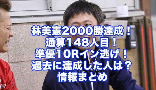 林美憲選手(ボートレーサー)が通算2000勝達成!通算148人目!ボートレース児島で準優10Rイン逃げ!情報まとめ!