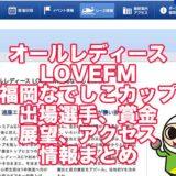 オールレディース2021LOVEFM福岡なでしこカップ(福岡G3)アイキャッチ