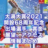 大渦大賞2021開設68周年記念競走(鳴門G1)アイキャッチ