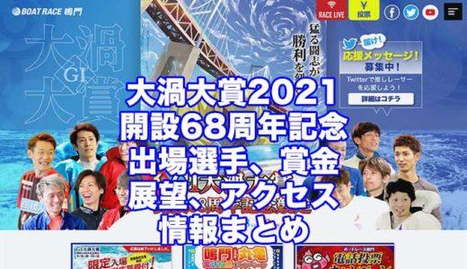 大渦大賞2021開設68周年記念競走(鳴門G1)の予想!速報!出場選手、賞金、展望、アクセス情報まとめ