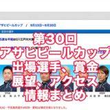 第30回アサヒビールカップ2021(江戸川G3)アイキャッチ