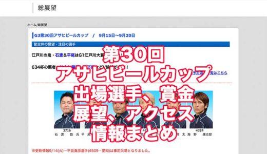 第30回アサヒビールカップ2021(江戸川G3)の予想!速報!出場選手、賞金、展望、アクセス情報まとめ