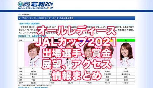 オールレディースJALカップ2021(若松G3)の予想!速報!出場選手、賞金、展望、アクセス情報まとめ