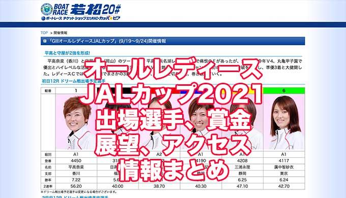 オールレディースJALカップ2021(若松G3)アイキャッチ