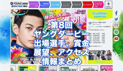 第8回ヤングダービー2021(徳山G1)の予想!速報!出場選手、賞金、展望、アクセス情報まとめ