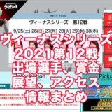 ヴィーナスシリーズ2021第12戦(大村競艇)アイキャッチ