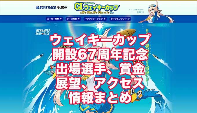 ウェイキーカップ2021開設67周年記念(多摩川G1)アイキャッチ