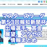 マスターズリーグ第6戦2021第53回報知新聞杯(戸田G3)アイキャッチ