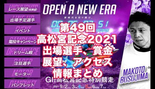 第49回高松宮記念特別競走2021(住之江G1)の予想!速報!出場選手、賞金、展望、アクセス情報まとめ