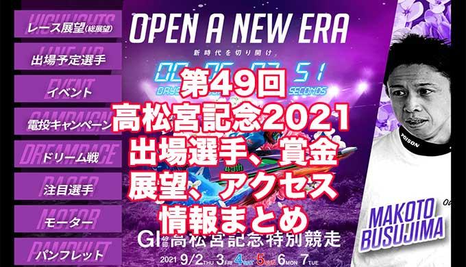 第49回高松宮記念特別競走2021(住之江G1)アイキャッチ