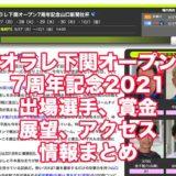 オラレ下関オープン7周年記念山口新聞社杯2021(下関競艇)アイキャッチ