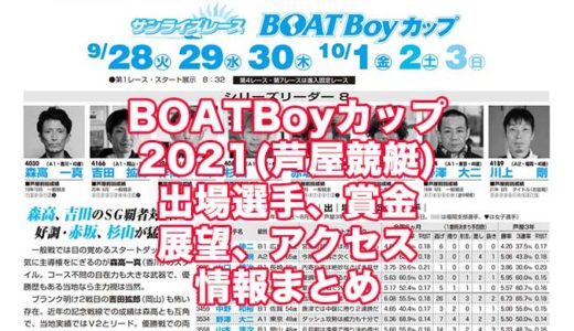 BOATBoyカップ2021(芦屋競艇)の予想!速報!出場選手、賞金、展望、アクセス情報まとめ