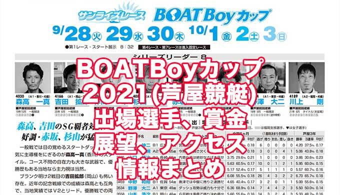 BOATBoyカップ2021(芦屋競艇)アイキャッチ