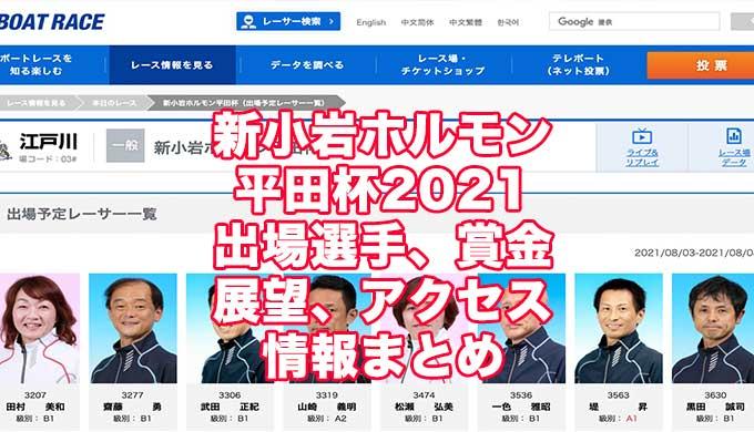 新小岩ホルモン平田杯2021(江戸川競艇)アイキャッチ