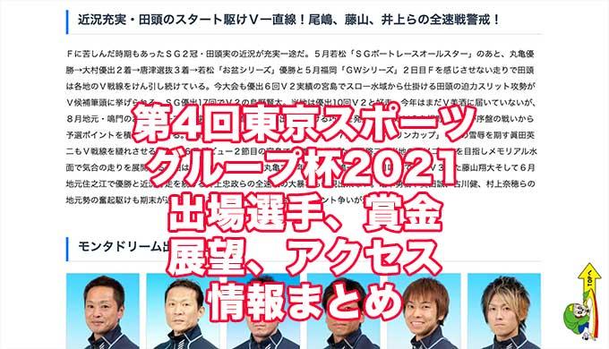 第4回東京スポーツグループ杯2021(宮島競艇)アイキャッチ