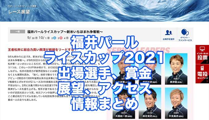 福井パールライスカップ2021新米いちほまれ争奪戦(三国競艇)アイキャッチ