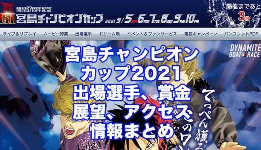 宮島チャンピオンカップ2021開設67周年記念(宮島G1)の予想!速報!出場選手、賞金、展望、アクセス情報まとめ
