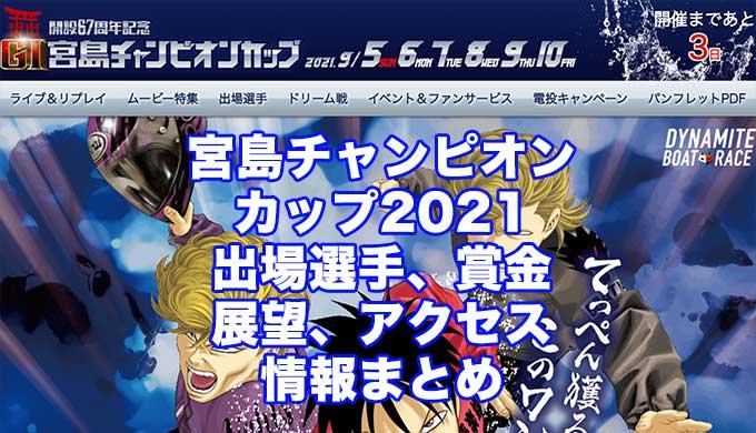 宮島チャンピオンカップ2021開設67周年記念(宮島G1)アイキャッチ