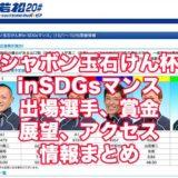 シャボン玉石けん杯2021inSDGsマンス(若松G3)アイキャッチ