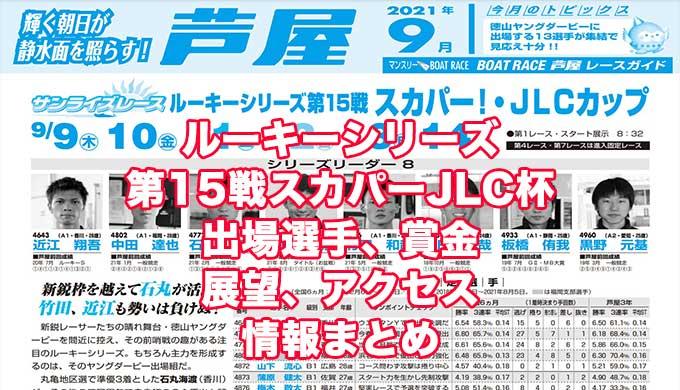 ルーキーシリーズ2021第15戦スカパーJLCカップ(芦屋競艇)アイキャッチ