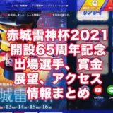 赤城雷神杯2021開設65周年記念(桐生G1)アイキャッチ