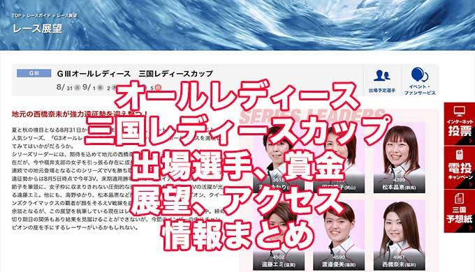 オールレディース2021三国レディースカップ(三国G3)アイキャッチ