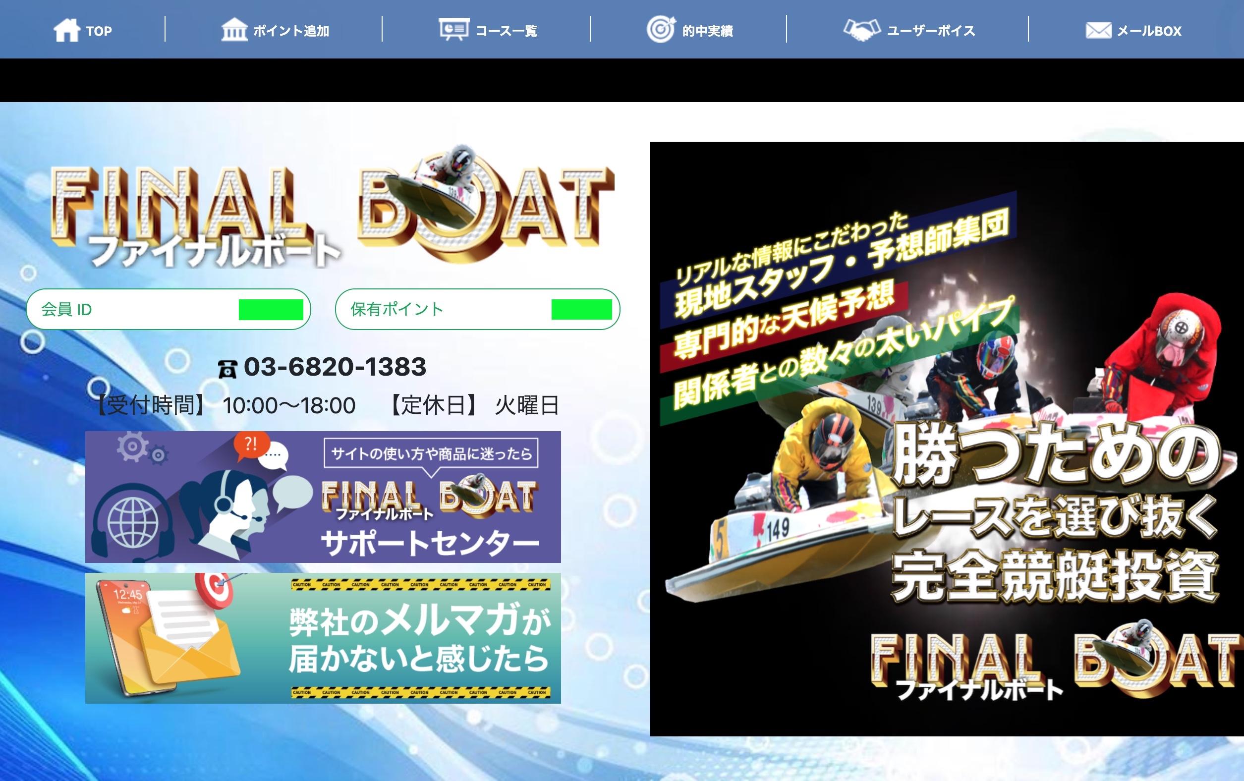 FINALBOAT(ファイナルボート)18